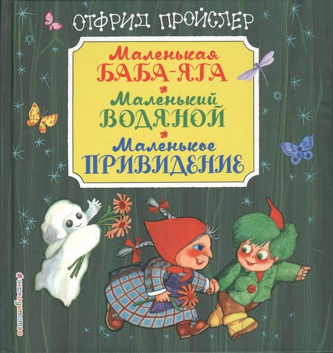 Купить Маленькая Баба-Яга Маленький Водяной Маленькое Привидение, Эксмо, Сказки