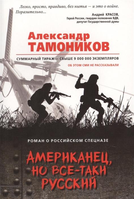 Тамоников А. Американец но все-таки русский цена