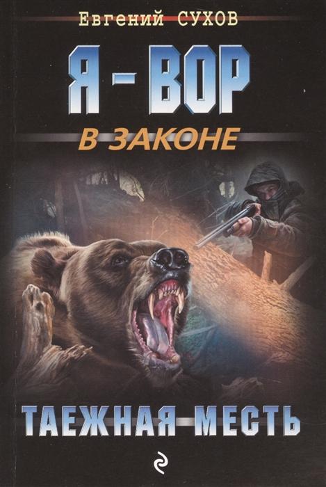 Сухов Е. Таежная месть сухов е король медвежатников