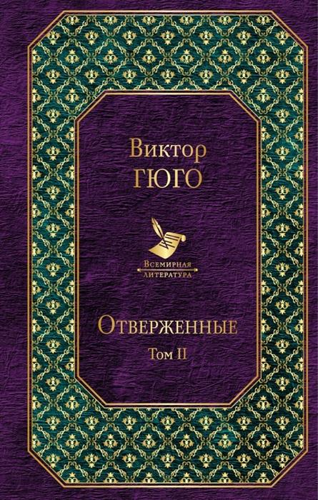 Гюго В. Отверженные Том II Роман Части четвертая и пятая