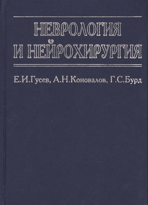 Гусев Е., Коновалов А., Бурд Г. Неврология и нейрохирургия