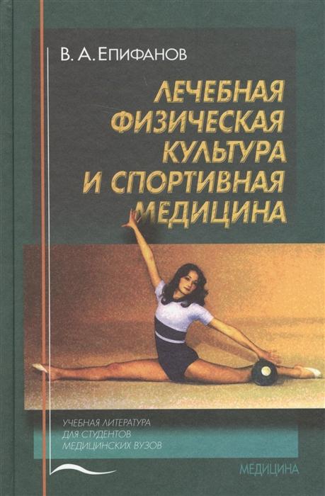 Епифанов В. Лечебная физическая культура и спортивная медицина нина куропаткина лечебная физическая культура