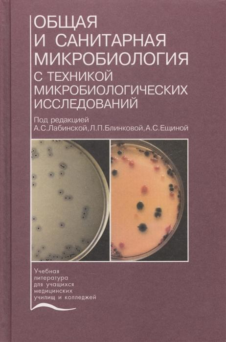Общая и санитарная микробиология с техникой микробиологических исследований Учебное пособие