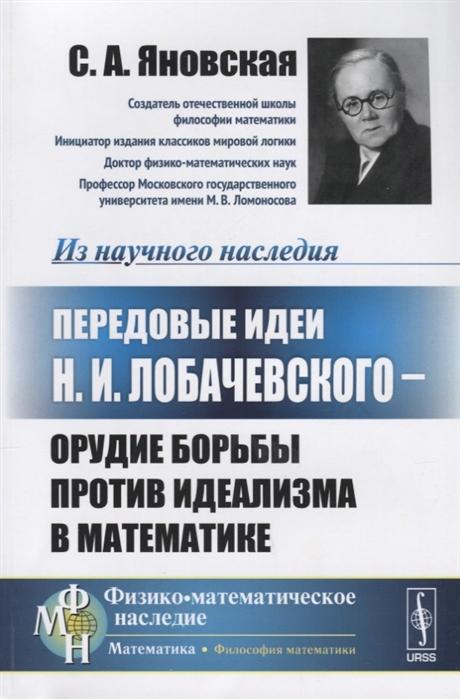 Яновская С. Передовые идеи Н И Лобачевского орудие борьбы против идеализма в математике все цены