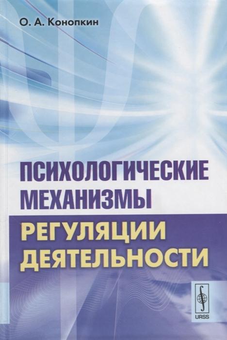 Конопкин О. Психологические механизмы регуляции деятельности