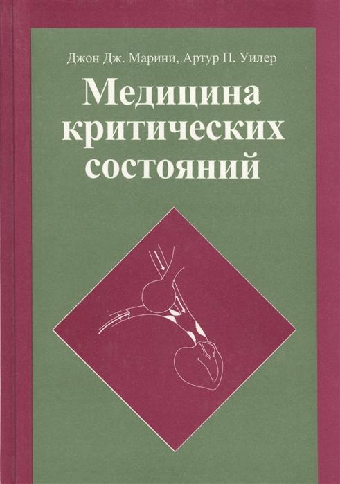Марини Дж., Уилер А. Медицина критических состояний