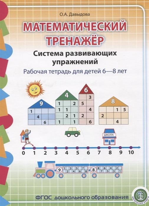 все цены на Давыдова О. Математический тренажер Система развивающих упражнений Рабочая тетрадь для детей 6-8 лет онлайн