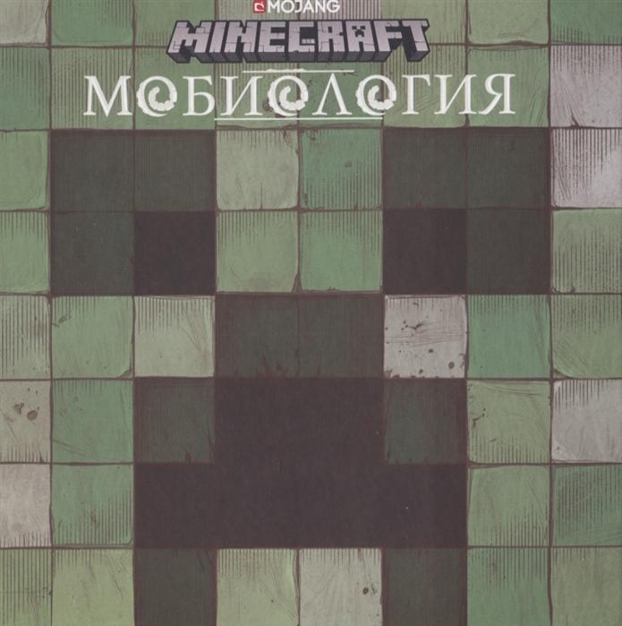 Купить Minecraft Мобиология, Эгмонт Россия ЛТД, АО, Домашние игры. Игры вне дома