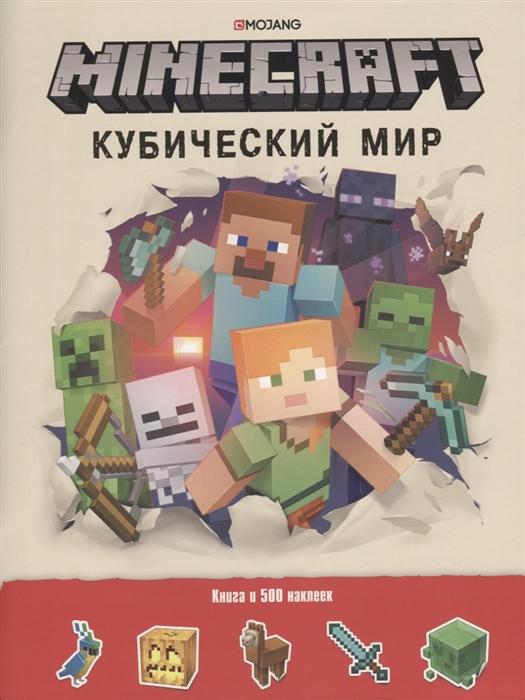 цена Токарева Е. (ред.) Minecraft Кубический мир Развивающая книга с наклейками онлайн в 2017 году