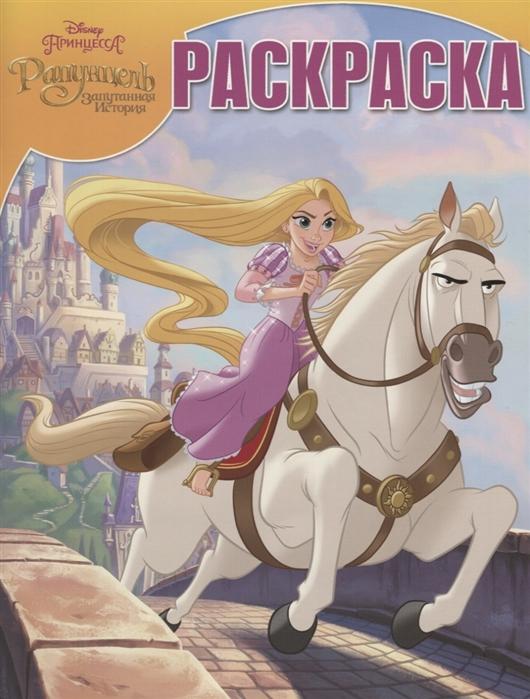 купить Шульман М. (ред) Волшебная раскраска Принцесса Disney по цене 62 рублей