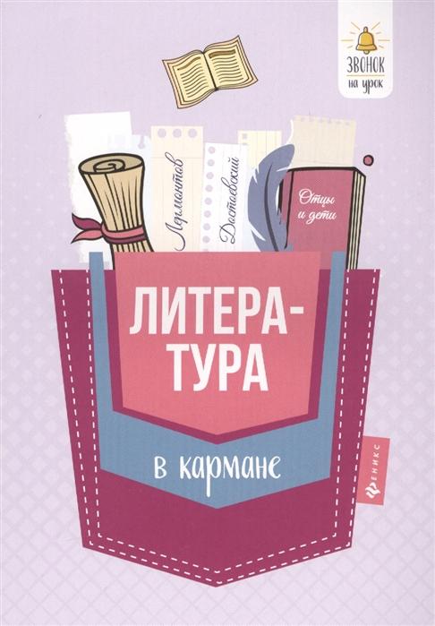 Амелина Е. Литература в кармане Справочник для 7-11 классов цена