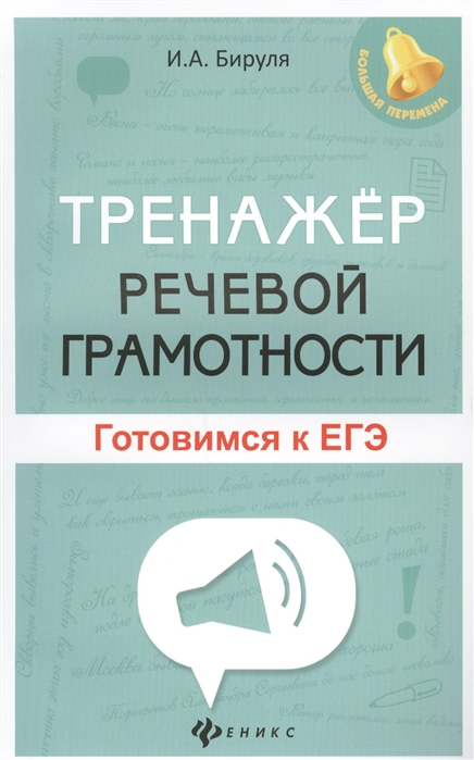 Бируля И. Тренажер речевой грамотности Готовимся к ЕГЭ