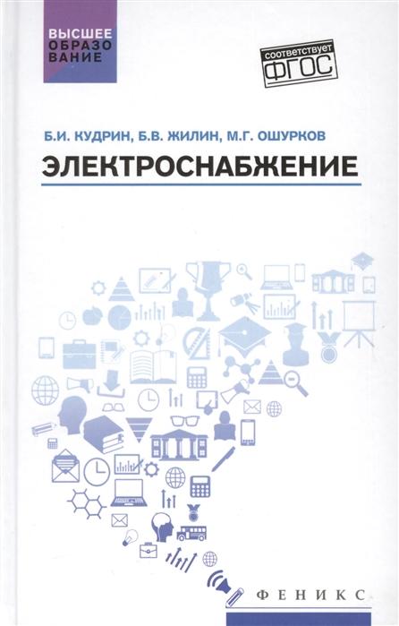Кудрин Б., Жилин Б., Ошурков М. Электроснабжение Учебник цена