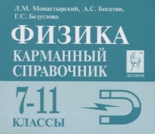 Монастырский Л., Богатин А., Безуглова Г. Физика Карманный справочник 7-11 классы