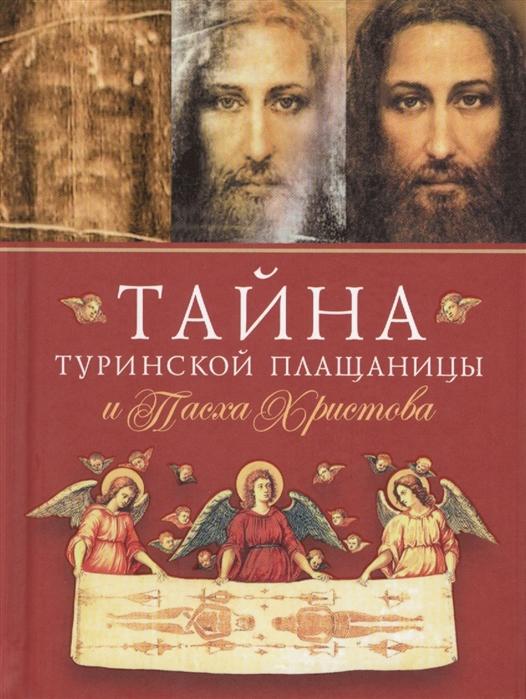 Наум (Байбородин) Тайна Туринской Плащаницы и Пасха Христова архимандрит наум байбородин бог творец и освятитель мира