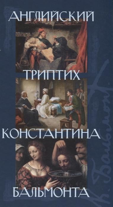 Луценко Е. (сост.) Английский триптих Константина Бальмонта