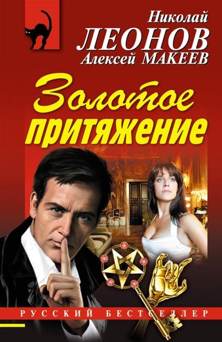 Леонов Н., Макеев А. Золотое притяжение стоимость