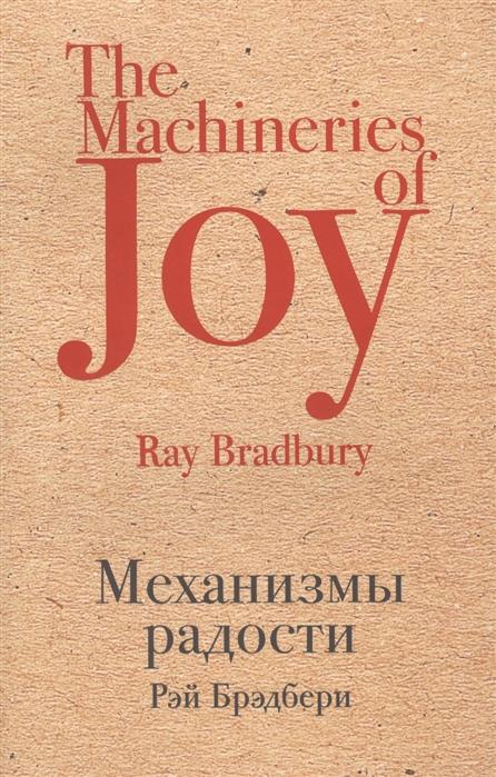 Брэдбери Р. Механизмы радости
