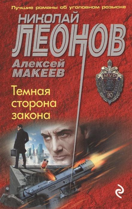 Леонов Н., Макеев А. Темная сторона закона леонов н макеев а тайна трех бриллиантов
