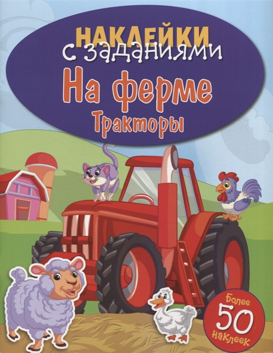 Купить На ферме Тракторы Наклейки с заданиями Более 50 наклеек, Стрекоза, Книги с наклейками