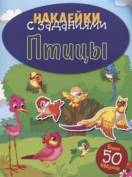 Птицы Наклейки с заданиями Более 50 наклеек, Стрекоза, Книги с наклейками  - купить со скидкой