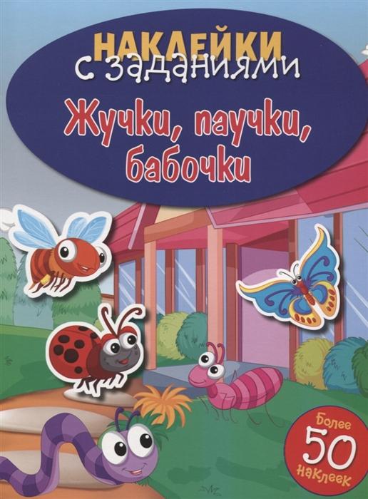 Купить Жучки паучки бабочки Наклейки с заданиями Более 50 наклеек, Стрекоза, Книги с наклейками