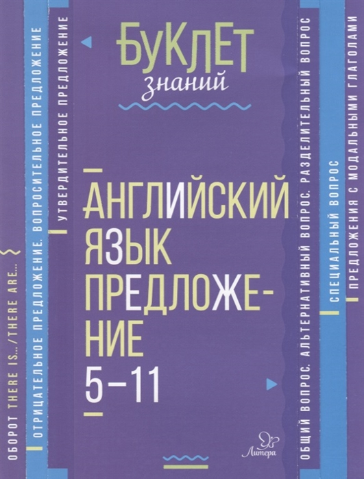 купить Селиванова М. Английский язык Предложение 5-11 классы недорого