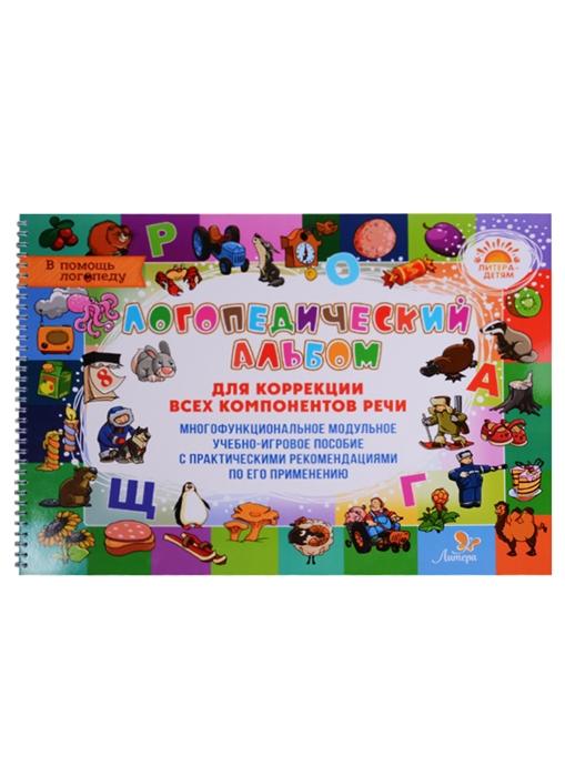 Адаменко Т., Терехова Е. Логопедический альбом для коррекции всех компонентов речи
