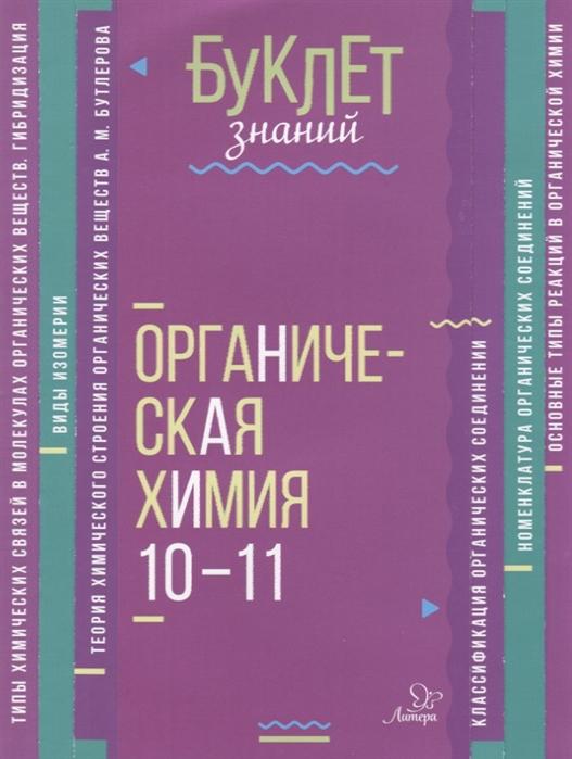 цена Ермакова М. Органическая химия 10-11 классы онлайн в 2017 году