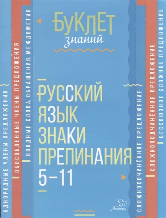 цена на Стронская И. Русский язык Знаки препинания 5-11 классы