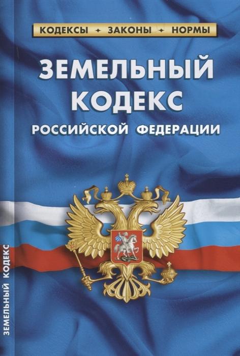 Земельный кодекс Российской Федерации По состоянию на 20 января 2018 года