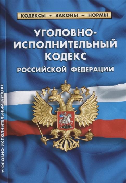 Уголовно-исполнительный кодекс Российской Федерации По состоянию на 20 января 2018 года