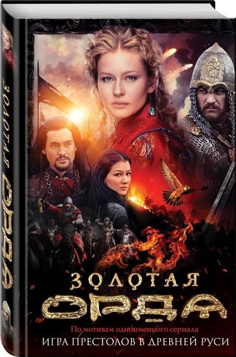 Глебов Б. Золотая Орда