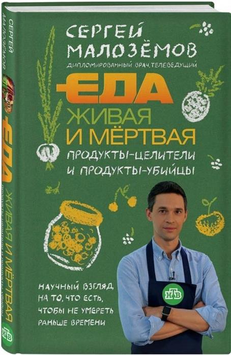 Малоземов С. Еда живая и мертвая Продукты-целители и продукты-убийцы малоземов с еда для здоровья комплект из 3 х книг