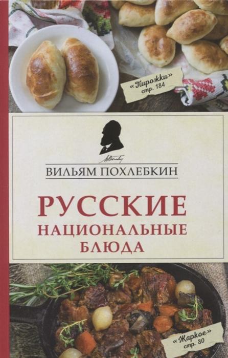 Похлебкин В. Русские национальные блюда в в похлебкин национальные кухни наших народов