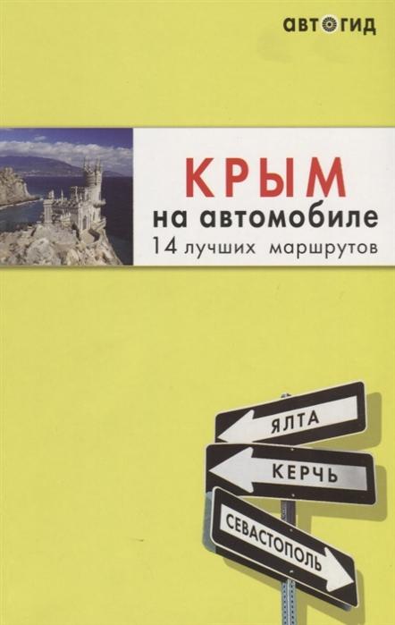 Крым на автомобиле 14 лучших маршрутов