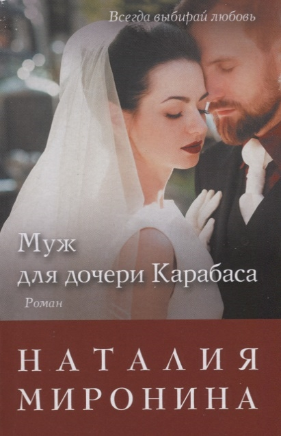 цена на Миронина Н. Муж для дочери Карабаса