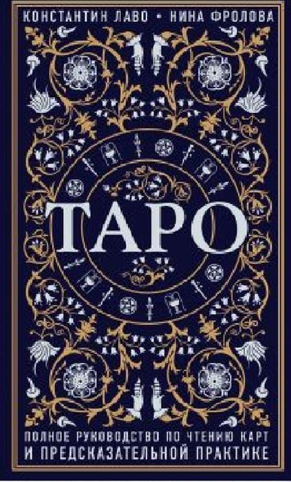 Таро Полное руководство по чтению карт и предсказательной практике