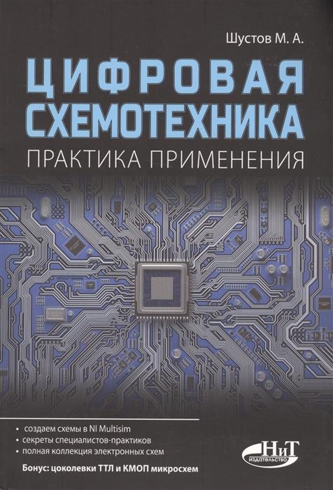 Шустов М. Цифровая схемотехника Практика применения цена в Москве и Питере