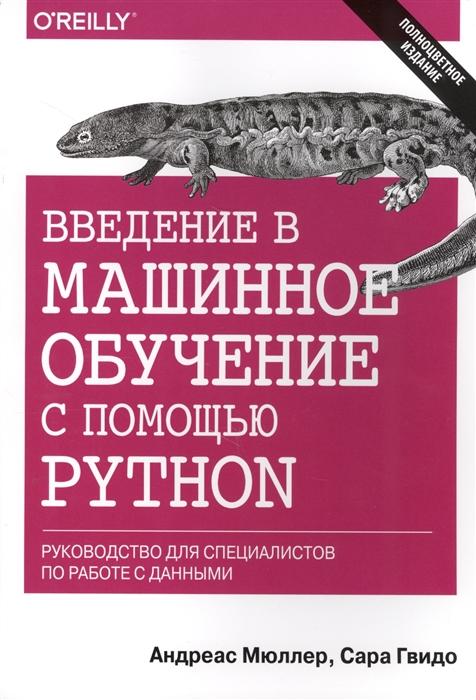 Мюллер А., Гвидо С. Введение в машинное обучение с помощью Python Руководство для специалистов по работе с данными недорого