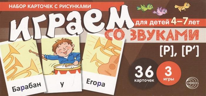 Танцюра С. Играем со звуками Р Р Набор карточек с рисунками для детей 4-7 лет