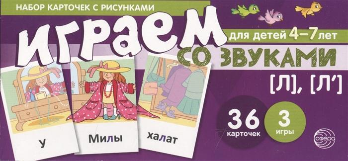 Танцюра С. Играем со звуками Л Л Набор карточек с рисунками для детей 4-7 лет