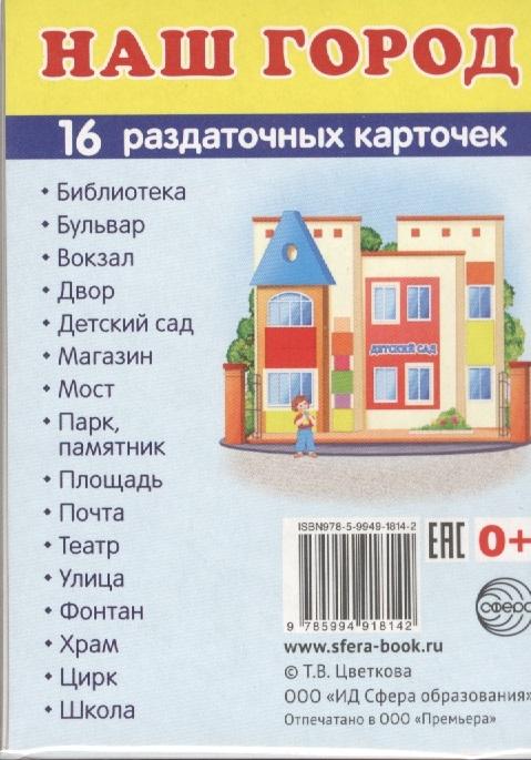 Цветкова Т. Наш город 16 раздаточных карточек школьные принадлежности 16 раздаточных карточек