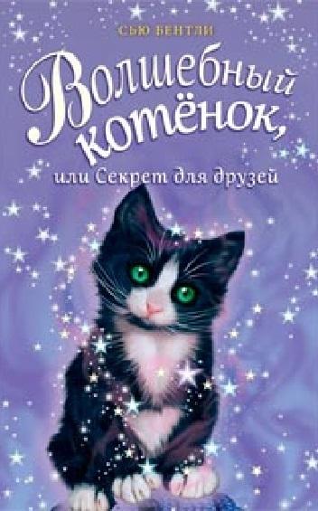 Фото - Бентли С. Волшебный котенок или Секрет для друзей бентли сью волшебный котёнок или секрет для друзей выпуск 17