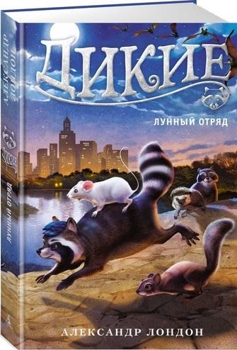 Лондон А. Дикие Книга 2 Лунный отряд