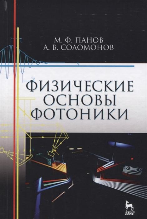 Панов М., Соломонов А. Физические основы фотоники Учебное пособие цена