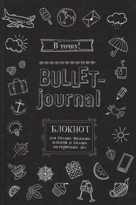 В точку Bullet-journal Блокнот для самых важных планов и самых интересных дел блокнот в точку bullet journal мрамор