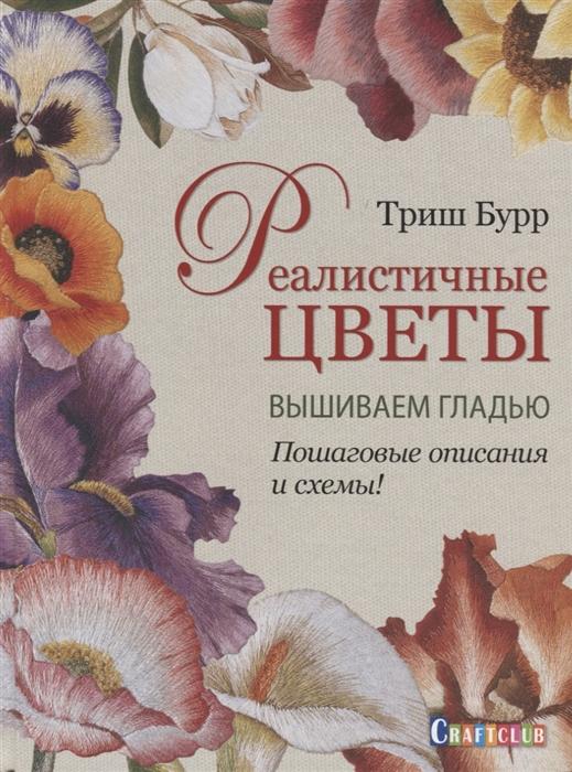 Бурр Т. Реалистичные цветы Вышиваем гладью Пошаговые описания и схемы