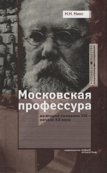 Московская профессура во второй половине XIX - начале XX века Социокультурный аспект
