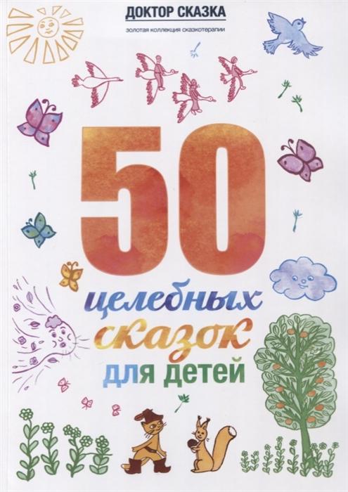 50 целебных сказок для детей